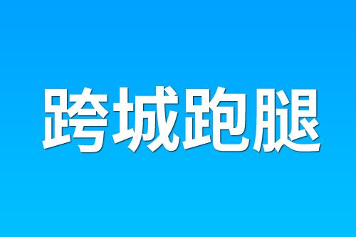 深圳广州东莞高铁跨城跑腿送东西到福州收费标准报价多少钱?