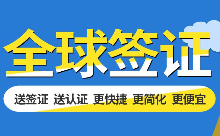 深圳大鹏新区代办刚果金签证_大鹏新区办理刚果金签证要多少钱?